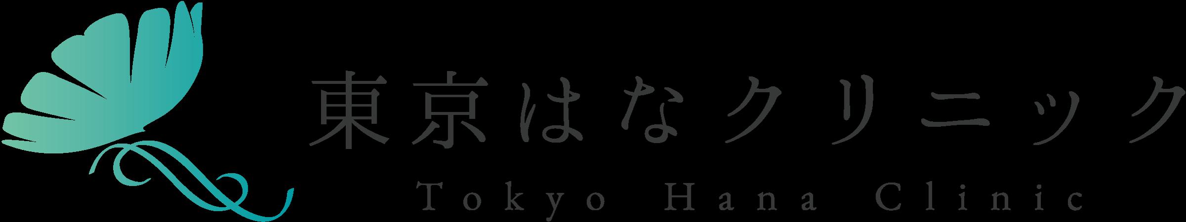 東京はなクリニック(旧大見山クリニック)
